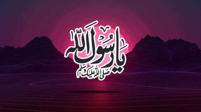 Maulid Nabi Muhammad SAW New